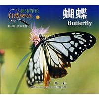 《新法布尔自然观察法12·第1辑·昆虫王国:蝴蝶》