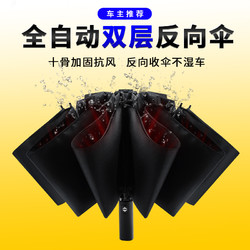 红叶全自动双层伞防晒折叠雨伞男超大遮阳防紫外线太阳伞晴雨两用