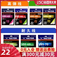 VICTOR 威克多 正品victor胜利羽毛球线 维克多高弹型耐久型控制型羽拍线VBS70