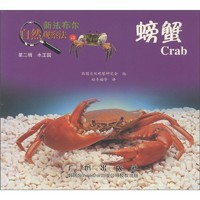 《新法布尔自然观察法15·第2辑·水王国:螃蟹》