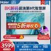 海尔LU65C71 65英寸4K高清智慧全面屏网络智能家用液晶电视机官方