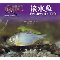 《新法布尔自然观察法17·第2辑·水王国:淡水鱼》