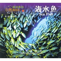 《新法布尔自然观察法18·第2辑·水王国:海水鱼》