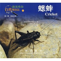 《新法布尔自然观察法2·第1辑·昆虫王国:蟋蟀》