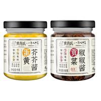 黄肖氏 贡菜椒椒酱+蛋黄芥芥酱 组合装 2瓶