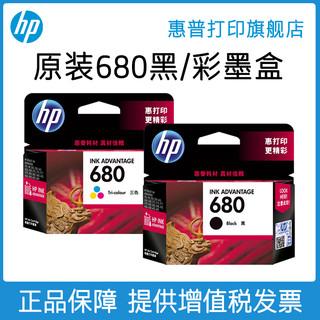 HP 惠普 HP惠普打印旗舰店官方原装680黑色墨盒彩色墨水盒3636 3638 3838 2678 5088 1118 2676 4678 4538 3776打印机