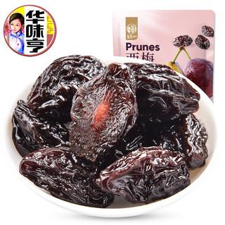 【百亿补贴】 华味亨西梅干500g酸甜大西梅风干梅子果脯蜜饯零食