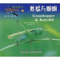 《新法布尔自然观察法7·第1辑·昆虫王国:蚱蜢与蝈蝈》
