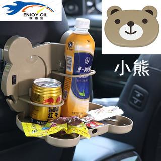 卡维妲(KAWEIDA)座椅椅子汽车内小用品车载杯架杯架后排小桌板餐桌托盘折叠式后座 米色-小熊