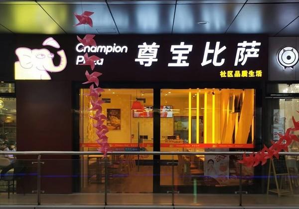 上海5店通用!尊宝比萨单人餐(8寸披萨+小吃+饮品)