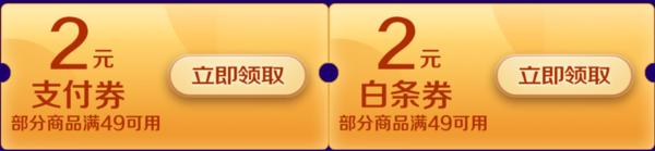 京东 PLUS震撼礼包 领50-3元缴费券+满199元打9折超市券