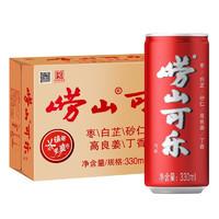 Laoshan 崂山矿泉 崂山可乐碳酸饮料汽水怀旧饮料 可乐罐装  330ml*24罐整箱装