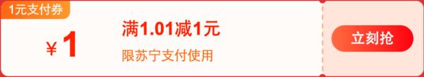苏宁易购  满1.01减1元苏宁支付券