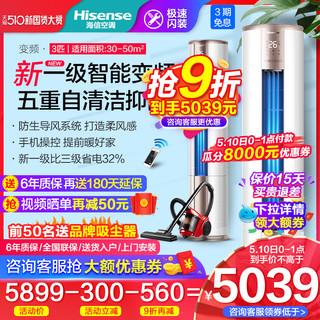 Hisense 海信 3匹新一级能效海信空调变频节能立式客厅智能自清洁柜机72E500-A1