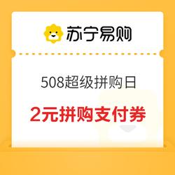 苏宁易购 508超级拼购日 2元苏宁支付优惠券