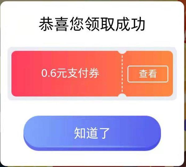 苏宁金融 会员福利0.6-10元支付券随机领