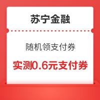 移动端:苏宁金融 会员福利0.6-10元支付券随机领