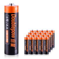 Double Power 倍量 碳性电池 5/7号 20节