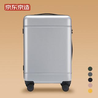 J.ZAO 京东京造 JZ26030 PC拉杆箱 20英寸