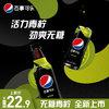 Pepsi百事可乐新品无糖系列青柠味500ml*4瓶碳酸饮料0糖0脂0卡(百事无糖500ml(青柠*2+无糖*1+树莓1))