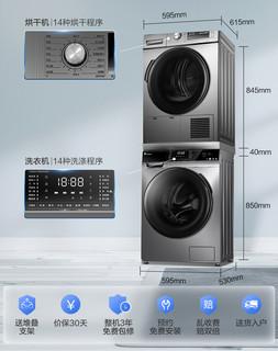 小天鹅洗烘套装10+9kg家用全自动滚筒洗衣机热泵烘干机组合616+90(巴赫银)