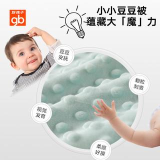 好孩子婴儿被子纯棉秋冬加厚新生宝宝儿童被幼儿园盖被安抚豆豆毯(绿色)