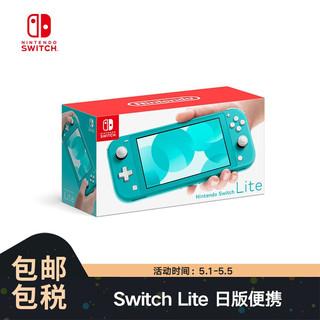 Nintendo 任天堂 任天堂(Nintendo) NS新款主机Switch Lite mini NSL掌上便携游戏机 绿松石色