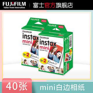 FUJIFILM 富士 富士 instax mini相纸拍立得相纸拍立得胶片3寸40张白边相纸包邮
