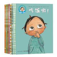 京东PLUS会员:《0-3岁幼儿生活情景游戏绘本-和我一起玩》(全6册)