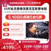 Konka/康佳 65G10S 65英寸4K智慧屏智能彩电投屏液晶电视机全景AI(黑色、官方标配)