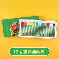 CHINJOO 青竹画材 CQZY8202 重彩油画棒 12色