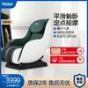 海尔按摩椅家用全身多功能豪华全自动电动太空按摩沙发H2-601(明月灰)