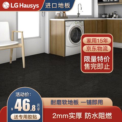 LG Hausys 进口地板 家用pvc地板 LG加厚地板革炕革 商用地胶防水 环保儿童软地板 2米宽 28104 貂皮黑