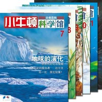 《小牛顿科学馆·第2辑》(套装共6册)
