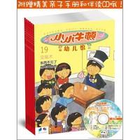 《小小牛顿幼儿馆·第4辑》(套装共6册、附赠光盘)
