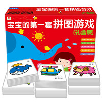 《宝宝的第一套拼图游戏》(礼盒装)