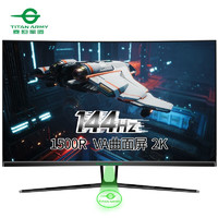 TITAN ARMY 泰坦军团 N32SQ PLUS 31.5英寸显示器(1500R、2K、144Hz)