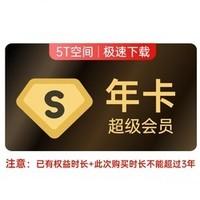 Baidu 百度 网盘 超级会员12个月SVIP年卡