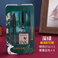 传人 P3 林深时见鹿系列 精致国风钢笔 单支 内附墨囊4支