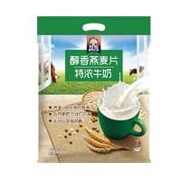 QUAKER/桂格 即食冲饮醇香燕麦片特浓牛奶食品 540g