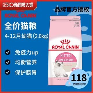 ROYAL CANIN 皇家 皇家猫粮K36幼猫全价猫粮4-12月2KG英短美短波斯布偶小猫营养主粮
