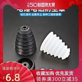 戴恩工具 钻头电锤防尘罩手电钻接灰碗打孔开孔器家用冲击钻挡灰套工具配件