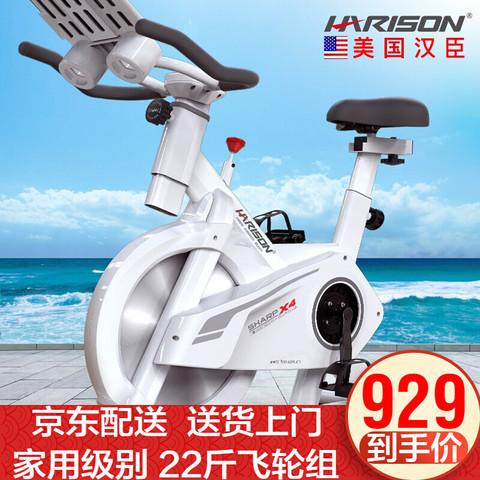 HARISON 美国汉臣智能动感单车 家用静音健身车 室内自行车 运动健身器材 SHARP X4