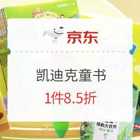 促销活动:京东 凯迪克图书专营店 超值会员周 进口童书