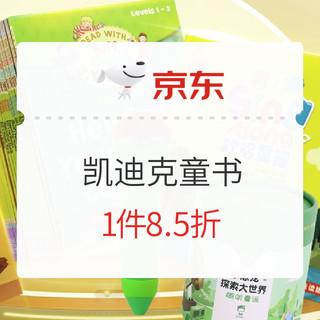 促销活动 : 京东 凯迪克图书专营店 超值会员周 进口童书