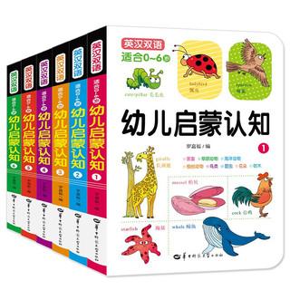 《幼儿启蒙认知书》(全6册)