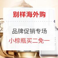 促销活动:别样海外购 品牌促销专场