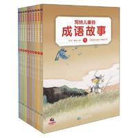 《写给儿童的成语故事》(套装共10册)