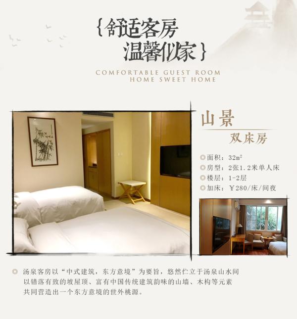 可拆分!惠州中海汤泉酒店 山景双床房2晚(含自助早餐+温泉门票+下午茶+无边际瀑布泳池+水果)