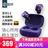 BGVP Q2S 星空紫